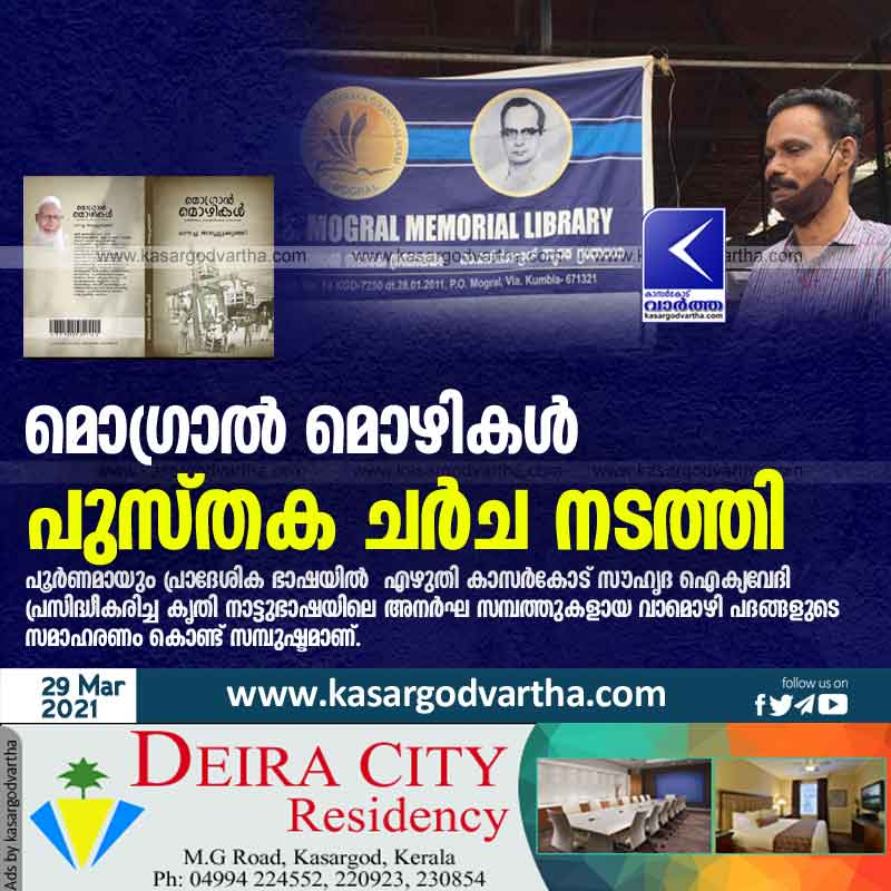 Kasaragod, Kerala, News, Book, Mogral mozhikal book discussion was held.