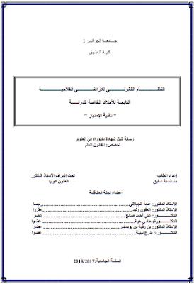 أطروحة دكتوراه: النظام القانوني للأراضي الفلاحية التابعة للأملاك الخاصة للدولة (تقنية الإمتياز) PDF