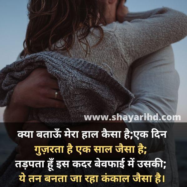 Love Shayari Wallpaper in Hindi 2021