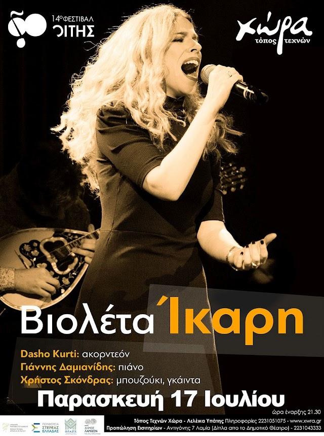 """Συναυλία Βιολέτα Ίκαρη - Παρασκευή 17 Ιουλίου 2020 - Τόπος Τεχνών """"Χώρα"""""""