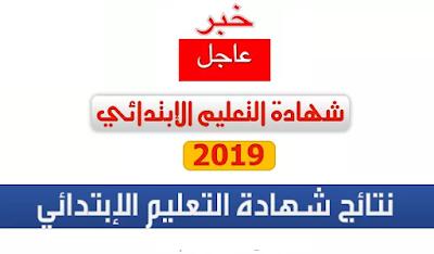 نتائج إمتحانات شهادة التعليم الإبتدائي حسب رقم التسجيل 2019 بالجزائر