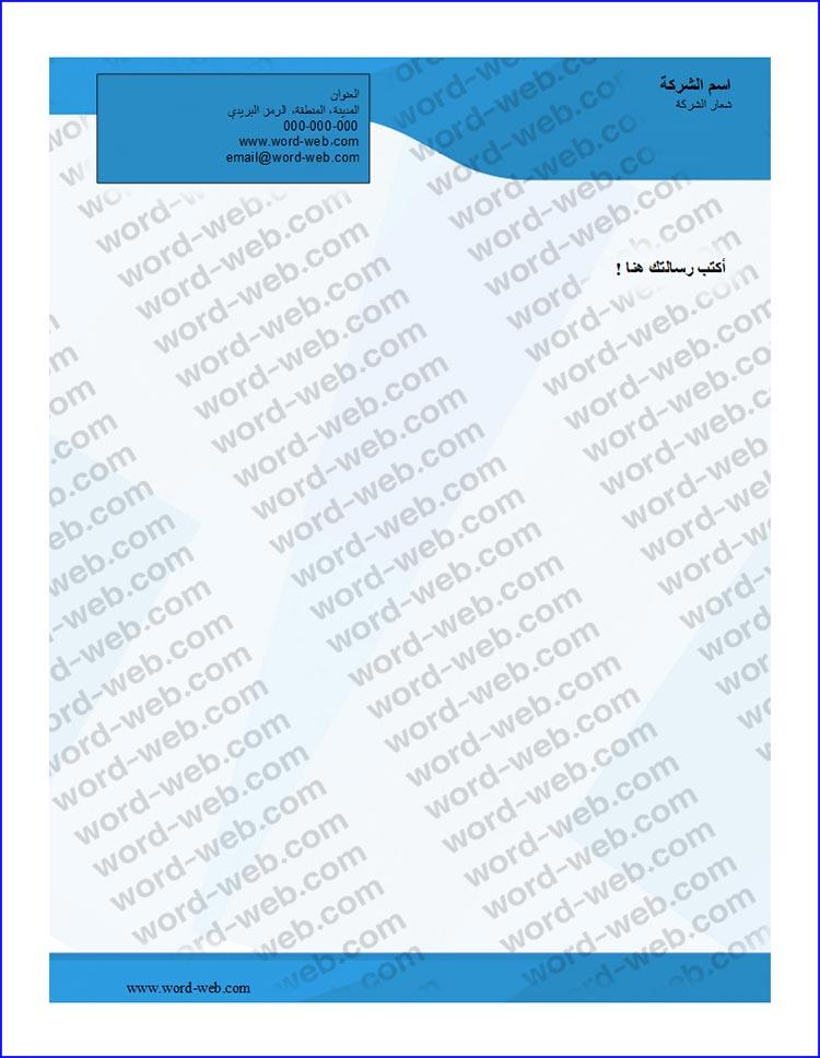 26 تصميم ورق رسمي Word Doc للشركات نموذج Psd مؤسسة ليتر هيد جاهز مروس مفتوح للتعديل