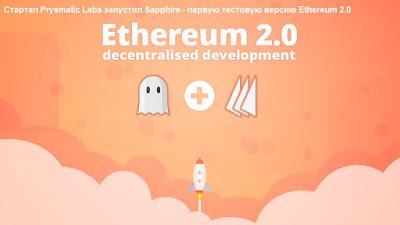 Cтартап Prysmatic Labs запустил Sapphire - первую тестовую версию Ethereum 2.0