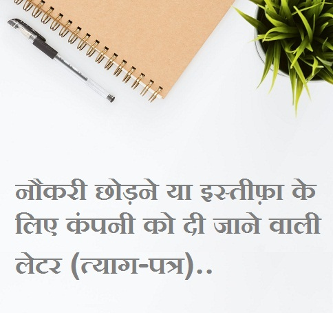 rejain-letter-in-hindi