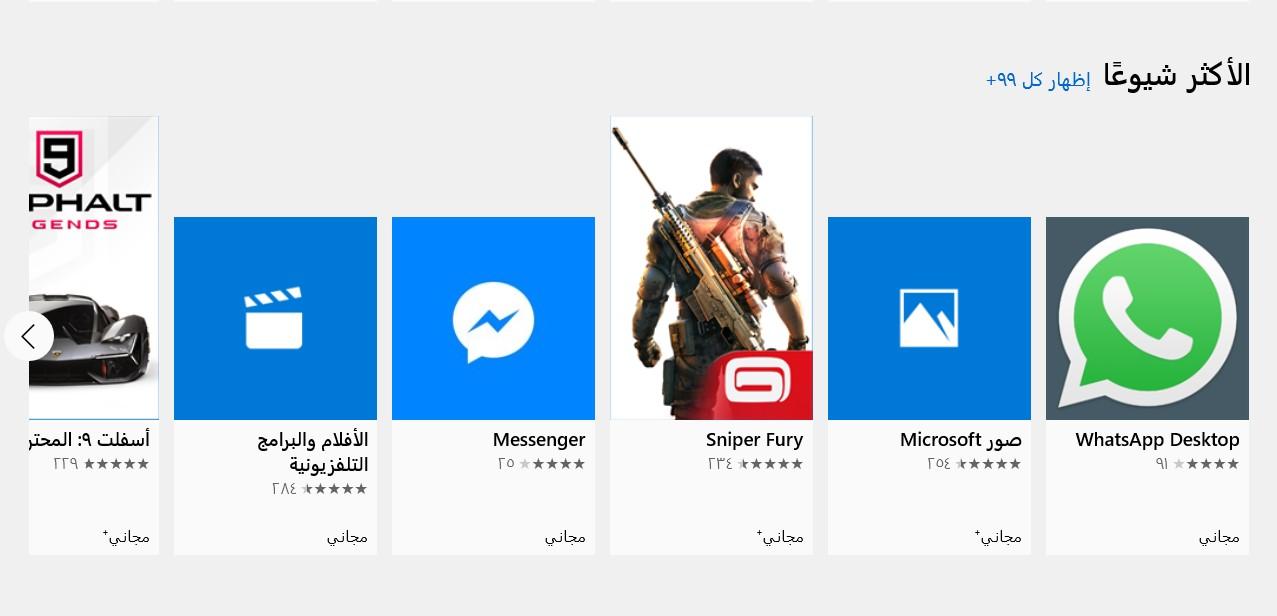 google play تحميل للكمبيوتر مجانا برابط مباشر 2019