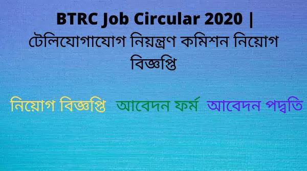 BTRC Job Circular 2020 | টেলিযোগাযোগ নিয়ন্ত্রণ কমিশন নিয়োগ বিজ্ঞপ্তি
