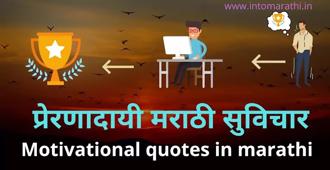 Motivational quotes in Marathi | 110+ सर्वश्रेष्ठ प्रेरणादायी मराठी सुविचार