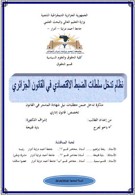 مذكرة ماستر: نظام تدخل سلطات الضبط الاقتصادي في القانون الجزائري PDF