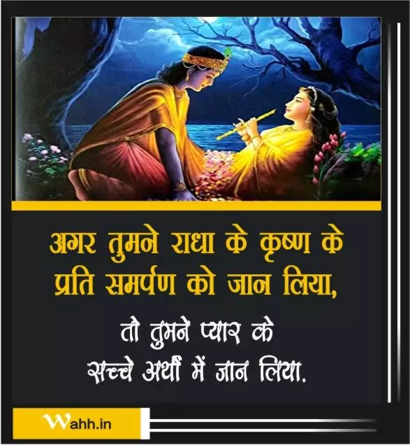 Radha Krishna Love Quote Images