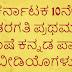 SSLC 1st Language Kannada Videos