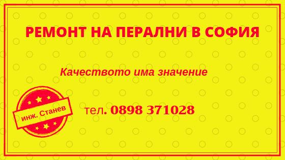 Ремонт на перални, Ремонт на перални в София, Техник перални,