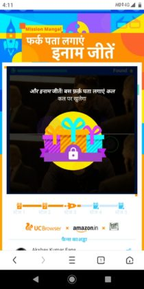 UC Browser Loot- Instant ₹25 Free Recharge + More Voucher