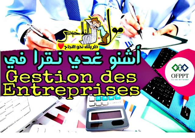 أشنو غدي نقرا في Gestion des Entreprises OFPPT