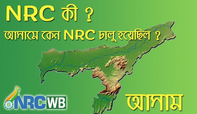 NRC কি? কেন আসামে NRC লাঘু হয়েছে? What is NRC? Why NRC Implemented in Assam?
