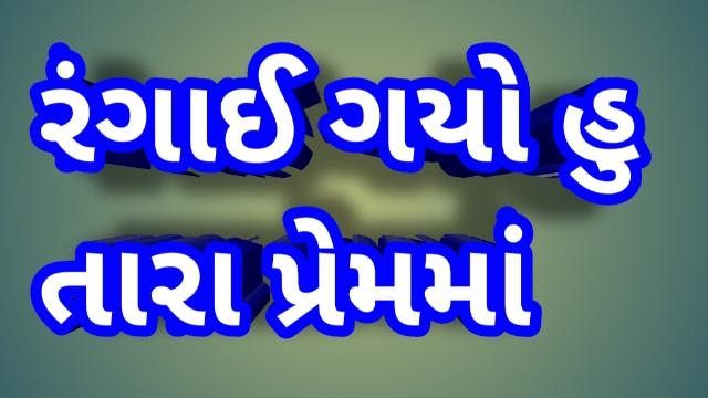 Rangai Gayo Hu Tara Premma | Visnu Thakor | New Gujarati Song For Lyrics