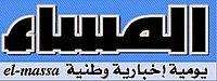 موقع تحميل جريدة المساء الجزائرية اليومية journal el massa