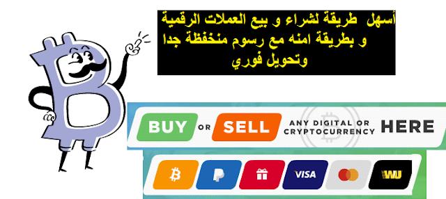 أفضل موقع لشراء و بيع العملات الرقمية بكل سهولة  و بطريقة امنة مع رسوم قليلة - بيتكوين , ايثريوم , ريبل BTC
