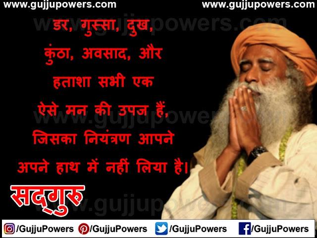 sadhguru quotes about success
