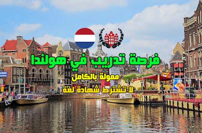 فرصة تدريب في امستردام بهولندا لمدة 3 شهور (ممولة بالكامل)