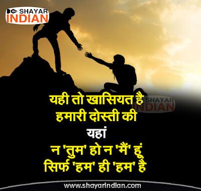 Hamari Dosti - Dosti(Friendship) Shayari Status in Hindi