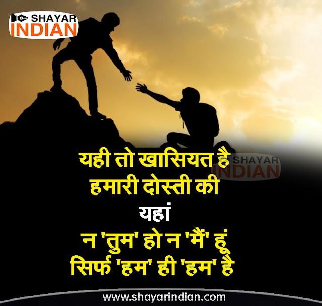 Dosti Status- Friendship Shayari Status in Hindi - Ravindar Nagar