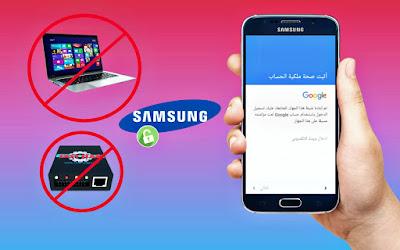 أسهل طريقة لتخطي حماية جوجل بعد الفورمات لجميع هواتف سامسونج بدون حاسوب وبدون بوكس | FRPLOCK
