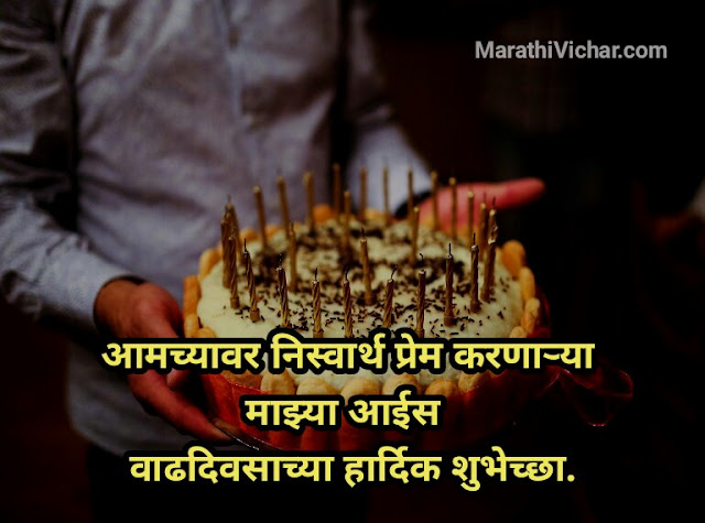 mother birthday status in marathi