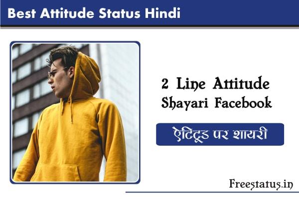 2-Line-Attitude-Shayari-Facebook
