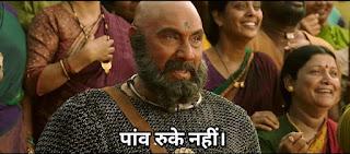 paaun ruke nahi | Baahubali 1 meme templates