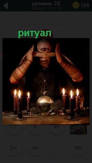ритуал со свечами, человек завязывает глаза