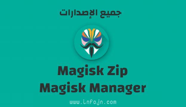 تحميل تطبيق Magisk Manager و Magisk Zip لعمل روت للهاتف (جميع الإصدارات)