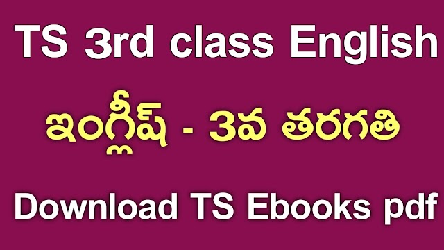 TS 3rd Class English Textbook PDf Download | TS 3rd Class English ebook Download | Telangana class 3 English Textbook Download