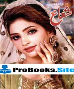 Shuaa Digest July 2019 Free Download