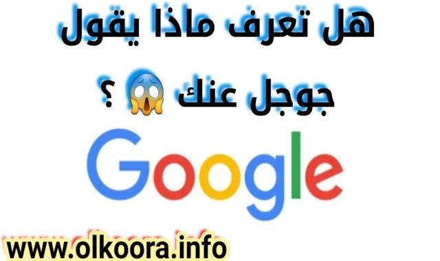 ماذا يقول جوجل عنك ؟ و طريقة تغيير النتائج السلبية عنك من محرك البحث