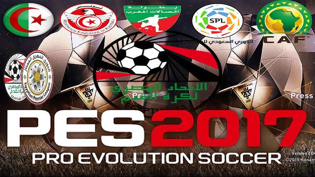 تحميل لعبة pes2017 للاندرويد+الدوري المصري + دوري ابطال افريقيا+الدوريات العربية