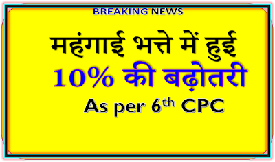 10% DA hike for 6th Pay Commission Employees : Government Staff