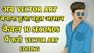 Best Vector Art Editing Application |10 Seconds vector art Editing|Art Bot Apk|Vector Art Trick