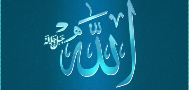 كتاب الجلالة وهو كلمة الله/ابن عربي