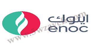 وظائف إينوك للبترول اﻹمارات 2021