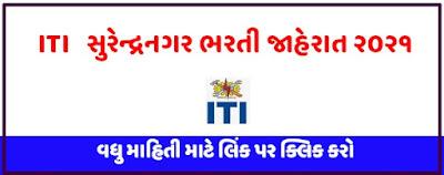 ITI Surendranagar Recruitment 2021 For Pravasi Supervisor Instructor Vacancy