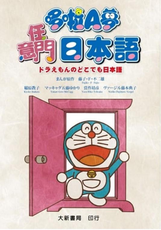 哆啦A夢任意門日本語
