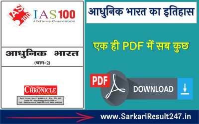 आधुनिक भारत का इतिहास - Chronicle Modern History of  India Book in Hindi  Download