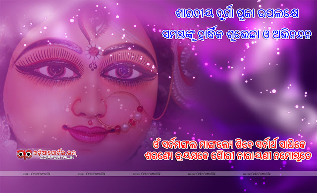 Download *Dushera 2016* Odia Greetings And HD PC, Smart Phone, WhatsApp Wallpapers Happy Dussehra Images HD Wallpapers Free Download 2016 - Dussehra Images:- Happy Dussehra images, Dussehra Pictures, Dussehra Wishes,Quotes,SMS,Greetings,images and Wallpapers for the Festival Dushera.Dussehra 2016 Images Wallpapers Pics Download In Hd For Whatsapp vijaya dasami odisha odia oriya Durga Puja 2016 Images, Pictures, Photos, Wallpaper In HD Durga Puja images,Durga Puja photos,Durga Puja pics,Durga Puja pictures,Durga Puja wallpapers,Durga Puja laptop wallpapers,Durga Puja desktop wallpapers,Durga SMS 2016 (Whatsapp Status, Facebook Status)