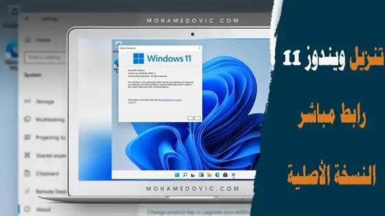 ويندوز11 تاريخ الاصدار وطريقة التحميل [Windows 11]