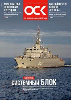 Читать онлайн журнал<br>Строим флот сильной страны (№3 2016) <br>или скачать журнал бесплатно