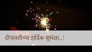 Diwali Wishes in Marathi - Diwali Quotes, SMS, Whatsapp Status, Messages