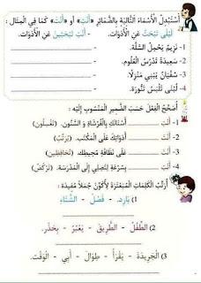 9 - كراس العطلة عربية سنة ثانية
