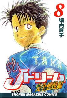 Jドリーム -完全燃焼編-第01-08巻