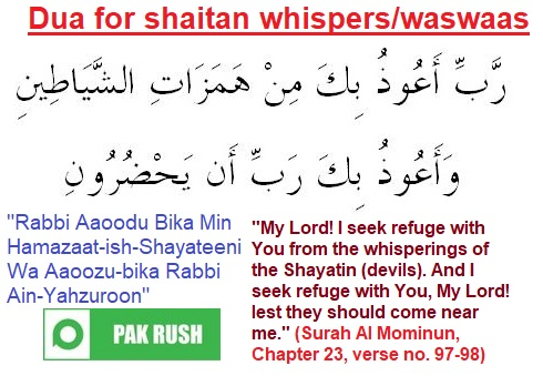 dua for protection from shaitan whispers, waswaas and negative thoughts