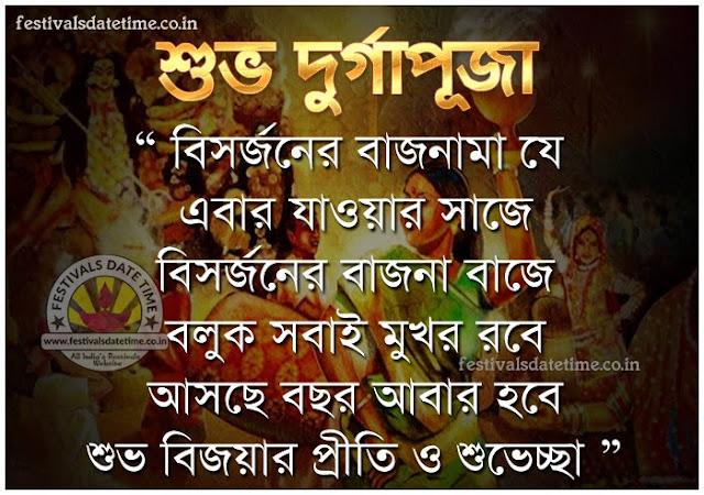 Durga Puja SMS, Durga Pooja SMS, Durga Puja Bengali SMS Free Download, Free Durga Puja SMS